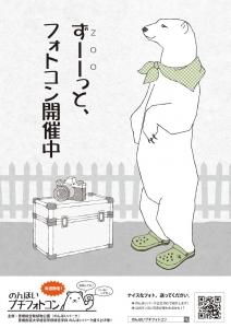 のんほいプチフォトコン・ポスター